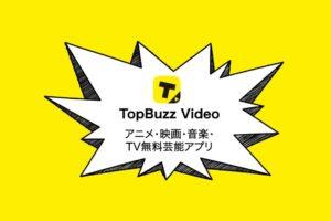 【完全版】BuzzVideo(旧TopBuzz)の稼ぎ方まとめ