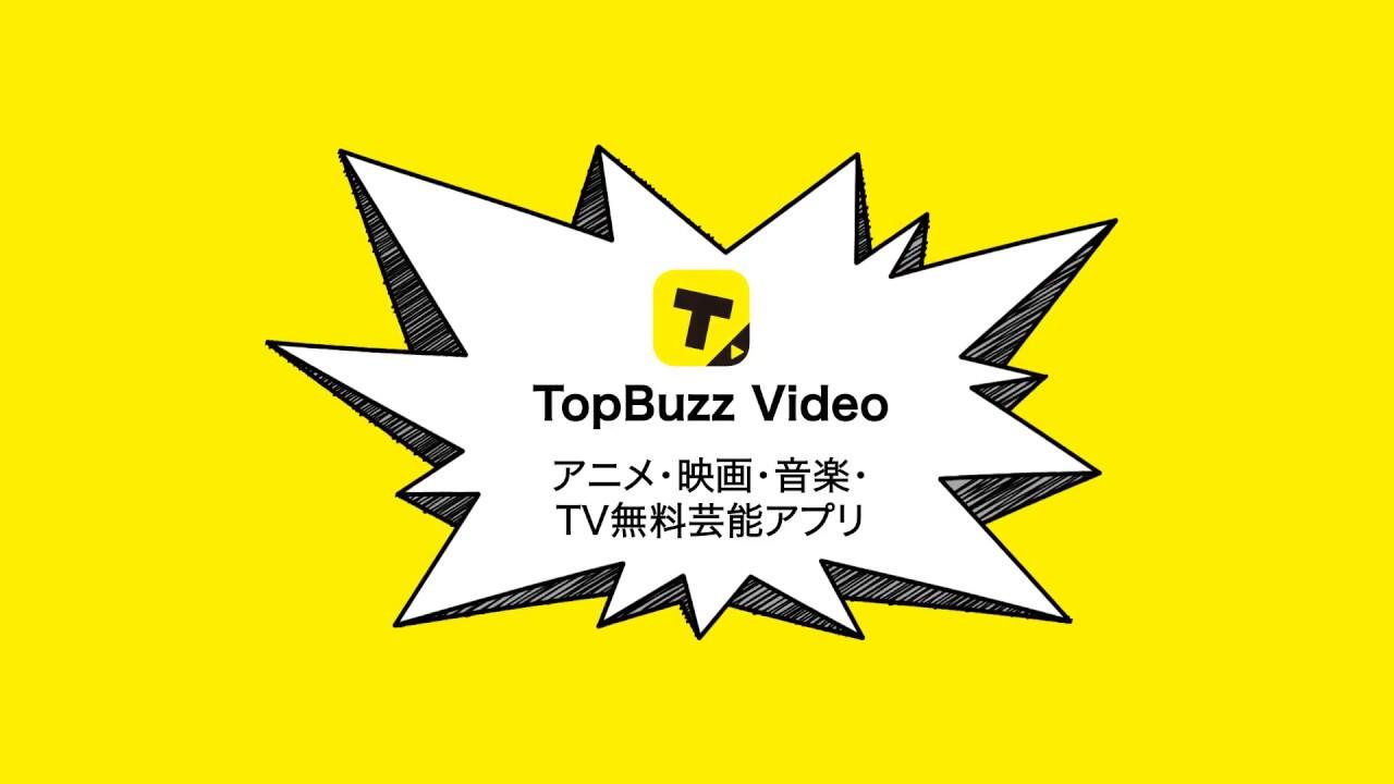 「TOPBUZZ」の画像検索結果