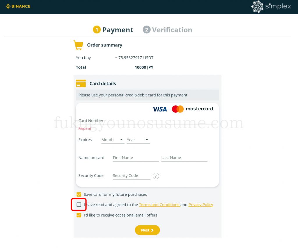 バイナンスクレジットカード情報入力