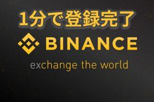 【最短1分】BINANCE(バイナンス)の手数料還元リンク・口座開設・登録手順・クレカ入金・手数料・追証まとめ