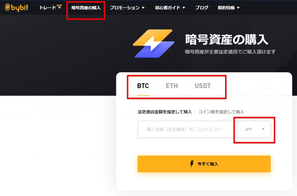 bybitクレジットカード入金