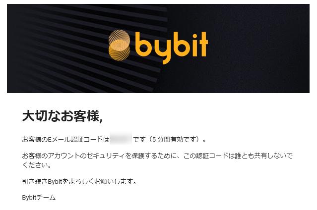 bybitメール認証用コードが届く