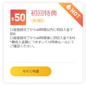 bybit初回入金ボーナス