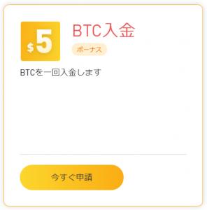 bybitのBTC入金ボーナス